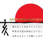 【2019年 初売り開始】