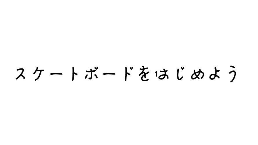 【スケートボード無料体験】2019.06